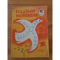 Майская песенка В. Маяковский