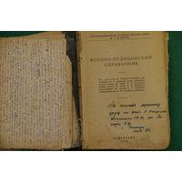 Военно- медицинский справочник . Самарканд 1944 г .