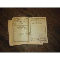 Книжка войскова 1925 год Пинск Польша