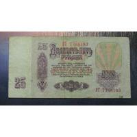 25 рублей СССР, 1961 года, серия ЭТ