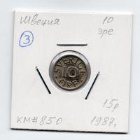 Швеция 10 эре 1987 года - 3