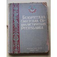 1927 год. Белорусская Советская Социалистическая Республика