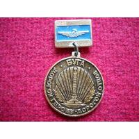 Знак БУГА (Белорусское Управление Гражданской Авиации). Дорогой героев - дорогой отцов.