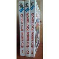 ЧТО ТАКОЕ? КТО ТАКОЙ?  Прекрасная энциклопедия для вашего ребенка!
