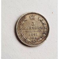С 1 Рубля Без МЦ Монета 5 копеек 1851  Россия Империя