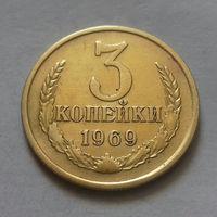 3 копейки СССР 1969 г.