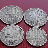 Бракованные монеты СССР 4 штуки