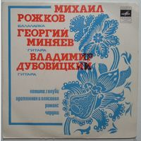 ЕР Михаил РОЖКОВ (балалайка), Георгий МИНЯЕВ, Владимир ДУБОВИЦКИЙ (гитары) (1976)