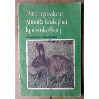 Это должен знать каждый кроликовод