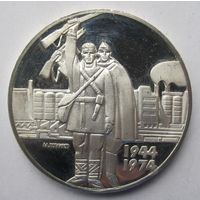 Болгария 5 левов 1974 30 лет освобождению от фашизма - серебро 20,5 гр. 0,900