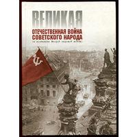 Великая Отечественная война советского народа в контексте Второй мировой войны (Д)