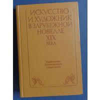Искусство и художник в зарубежной новелле XIX века.