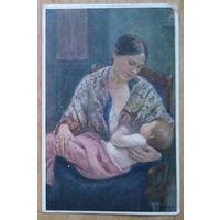 Старинная открытка. Мать с ребенком. Подписана.