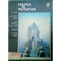 "Журнал ""Наука и религия"", No02, 1992 год"