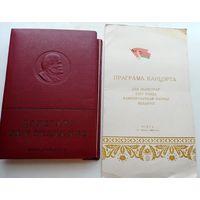 Красивый блокнот, записная книжка периода СССР, Делегату 14 съезда КПСС КПБ 1960 год + программа мероприятий, концерта, состояние!