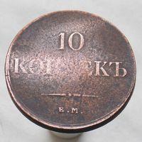 10 копеек 1834 ЕМ ФХ