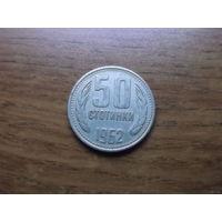 Болгария 50 стотинки 1962