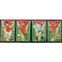 1994 Гайана 4880-4883 1994 Чемпионат мира по футболу в США