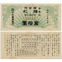 Япония. Oблигация на 10 йен (выпуск 1945 года, aUNC)