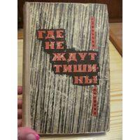 """Круговых Николай """"Где не ждут тишины"""". Роман. Минск, """"Беларусь"""", 1968"""