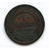 1909 г. 1 копейка
