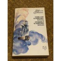 Одиссея и хроника капитана Блада