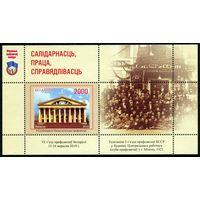 Беларусь 2010 #851. Блок Рэспублiканскi Палац культуры прафсаюзау (2000 руб)