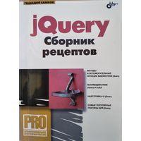 JQuery. Сборник рецептов (+ CD-ROM)