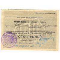 Квитанция на 100 рублей 1956 г.  на Государственный заем развития народного хозяйства СССР