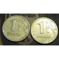 1 рубль 1999 г, СПМД и ММД
