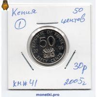 Кения 50 центов 2005 года.
