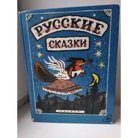 Русские сказки с илл.  Ю. Васнецова