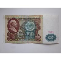 100 РУБЛЕЙ 1991 ГОД (БИ)