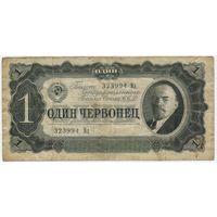 1 червонец  1937 г. серия  323994 Вд