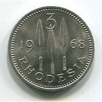(B3) РОДЕЗИЯ - 3 ПЕНСА 1968 UNC