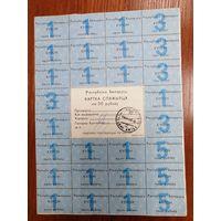 Карточка потребителя 50 рублей - 14