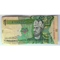 Туркменистан, 1 манат (2012) АB