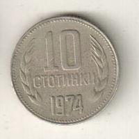 Болгария 10 стотинка 1974