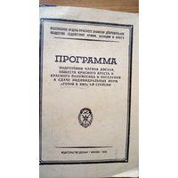 ПРОГРАММА ДОСААФ. 1958 г.