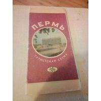 Карта. Пермь. 1982г