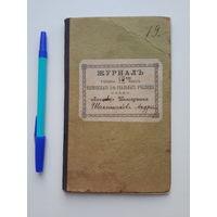 Журнал ученика 1916\17г редкость.