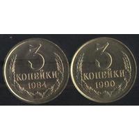 СССР 3 копейки 1984,1990 г. Штемпельные!!! Цена за 1 шт.