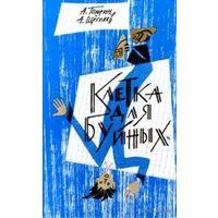 Клетка для буйных.  А. Тюрин. А. Щеголев.  Детская литература. (в любом издании) ИДН - Истории Для Непослушных