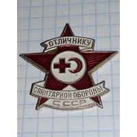 Отличнику санитарной обороны СССР легкий