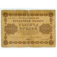 Россия, 1000 рублей 1918 год, Пятаков - Г.деМило,  АА-047