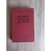 """Джон Рид """"10 дней, которые потрясли МИР"""" Госполитиздат, 1958г, Перевод с английского."""