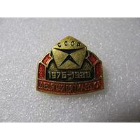 Значок. Знак качества - символ десятой пятилетки 1976-1980