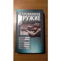 Стрелковое оружие Справочник 1999 464 с с ил. тв. пер.