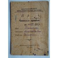 Членский билет Всероссийского союза строительных рабочих. 1920 г.