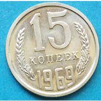 СССР 15 копеек 1969. Пруф-лайк. Наборная. Редкость